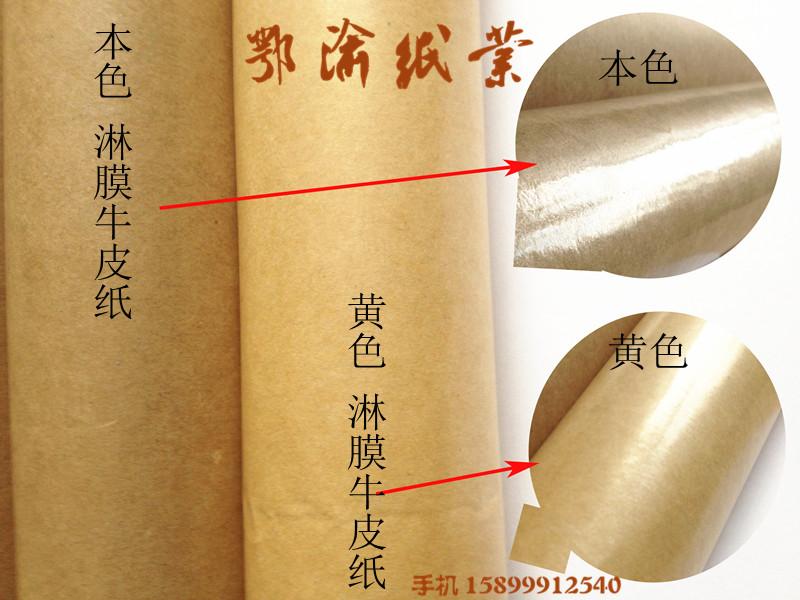 淋膜牛皮纸,用于汽泡袋的淋膜纸和金黄色牛皮纸淋膜,淋膜包装用纸防水,防油,单面PE淋膜.咨询牛皮纸价格找牛皮纸厂家——美益合纸业. ---双击进入查看产品详情---