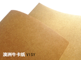 澳洲威士Visy进口牛卡纸